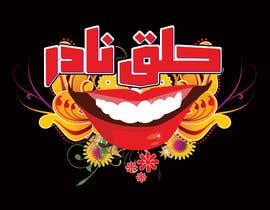 #50 cho logo redesign bởi khalilBD2018