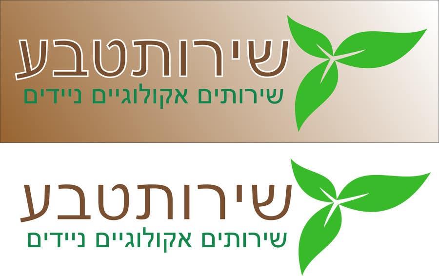 Penyertaan Peraduan #7 untuk Portable Eco-toilets Looking for Logo!