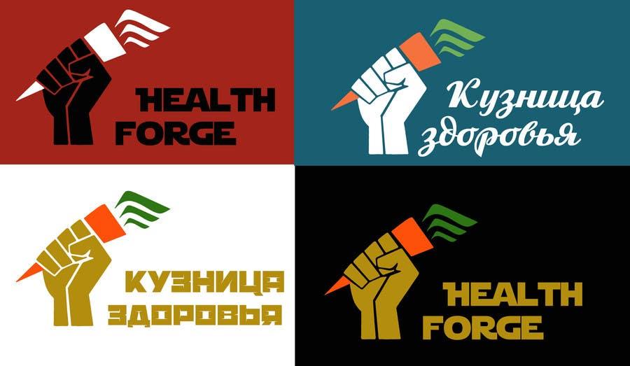 Contest Entry #117 for Concevez un logo for a wellness russian website