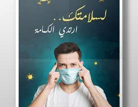 """#59 untuk I need an A4 poster contains (""""لسلامتك ارتدي الكمامة"""") oleh M7mdPro"""