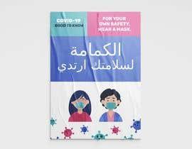 """#55 untuk I need an A4 poster contains (""""لسلامتك ارتدي الكمامة"""") oleh laryssafelisbino"""