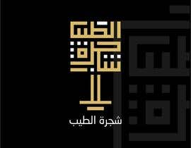 #130 for Create arabic logo identity by Faruki69