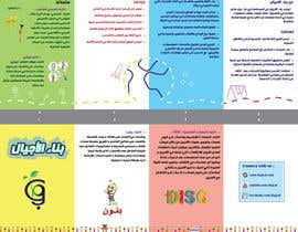 #6 for Brochure Design for company profile by zeinatermanini
