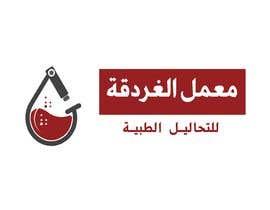 #44 for logo design  - 01/12/2020 08:04 EST by slomismail