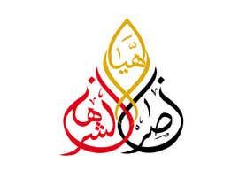 #43 untuk Design a Logo in ARABIC oleh xtrem777