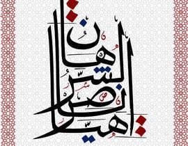 #23 untuk Design a Logo in ARABIC oleh elmado34