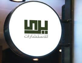 #410 para New restaurant 2 por ismailabdullah83