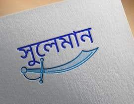 #50 для Logo Design от MubeenSandhu