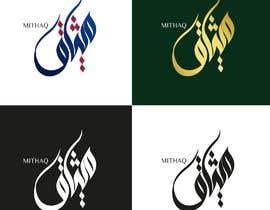 #119 para Mithaq Branding por amwag