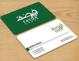 Nro 44 kilpailuun Redesign Business Card käyttäjältä PingkuPK