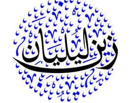 #54 para Arabic calligraphy por bazi8162