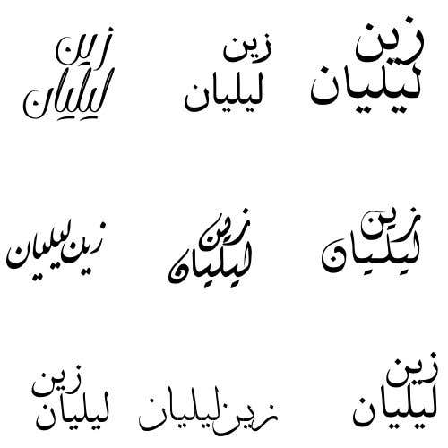 Inscrição nº                                         65                                      do Concurso para                                         Arabic calligraphy