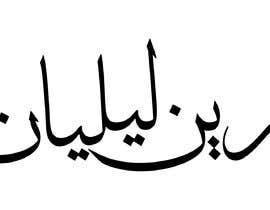#66 para Arabic calligraphy por YasserShkeir