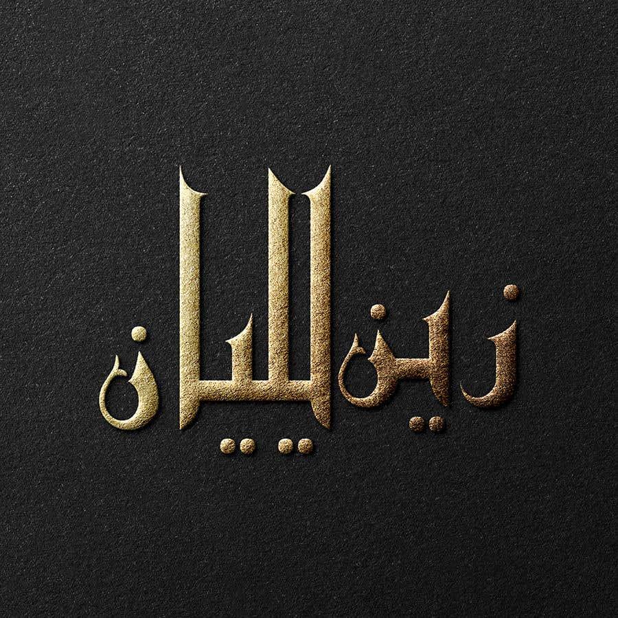 Inscrição nº                                         32                                      do Concurso para                                         Arabic calligraphy