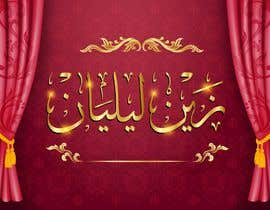 #64 para Arabic calligraphy por smaildesigner45