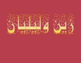#28 para Arabic calligraphy por MJDesign01