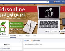#25 for Design a profile picture and cover for a facebook page by ahmedzaghloul89