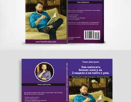 #30 pentru Design book cover (In the Russian Language) de către TheCloudDigital