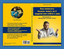 #40 pentru Design book cover (In the Russian Language) de către FikiSafrudin