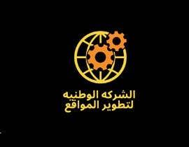 #30 для logo for my company от emonprojapoti7