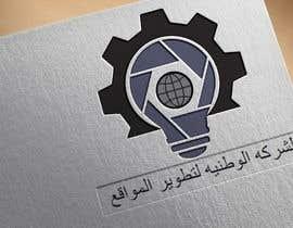#42 для logo for my company от roksanaakter1