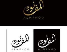 Abdellatiefyahia tarafından المفنود Almfnod (logo and branding for the Logo for our website ) için no 89
