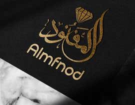 Thaboutii tarafından المفنود Almfnod (logo and branding for the Logo for our website ) için no 25