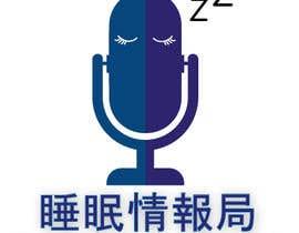 egleee16893 tarafından Logo or Banner design for a Radio Show için no 75