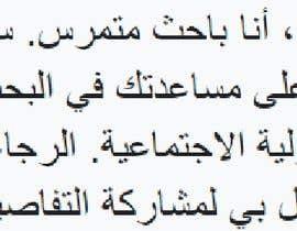 #2 cho بحث علمي ورقة عمل bởi mehmoodfaisal61