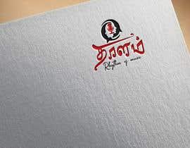 #1127 for Radio logo af ahamhafuj33