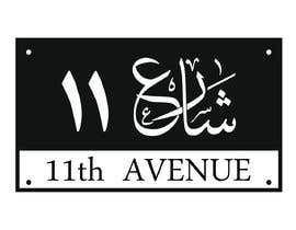 #23 for need a logo but need arabic feel islamic feel to it caligraphy af hassanelkhtat1