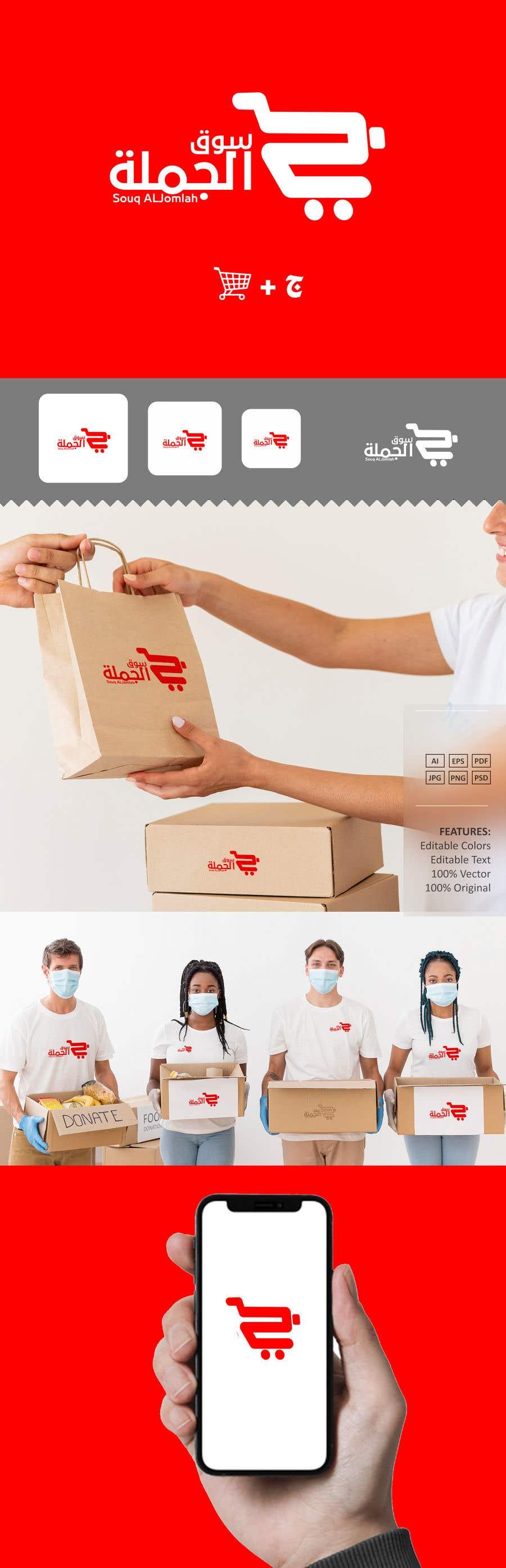 Konkurrenceindlæg #                                        123                                      for                                         Logo design for a wholesale website, it should be simple