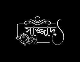 Mamunashik1537 tarafından Logo design için no 179