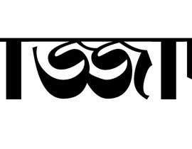saznabegum066 tarafından Logo design için no 27
