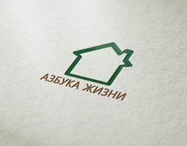 #42 untuk Logo and corporate style for senior people living houses oleh wanderertaras