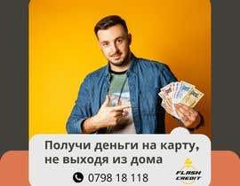 #14 for Создать 5 рекламных креативов для фб/инста by designmount