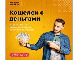 #16 for Создать 5 рекламных креативов для фб/инста by zainal917