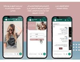 nº 30 pour app screenshots design for play store (text and screens provided) - 28/07/2021 05:32 EDT par khaledalmanse