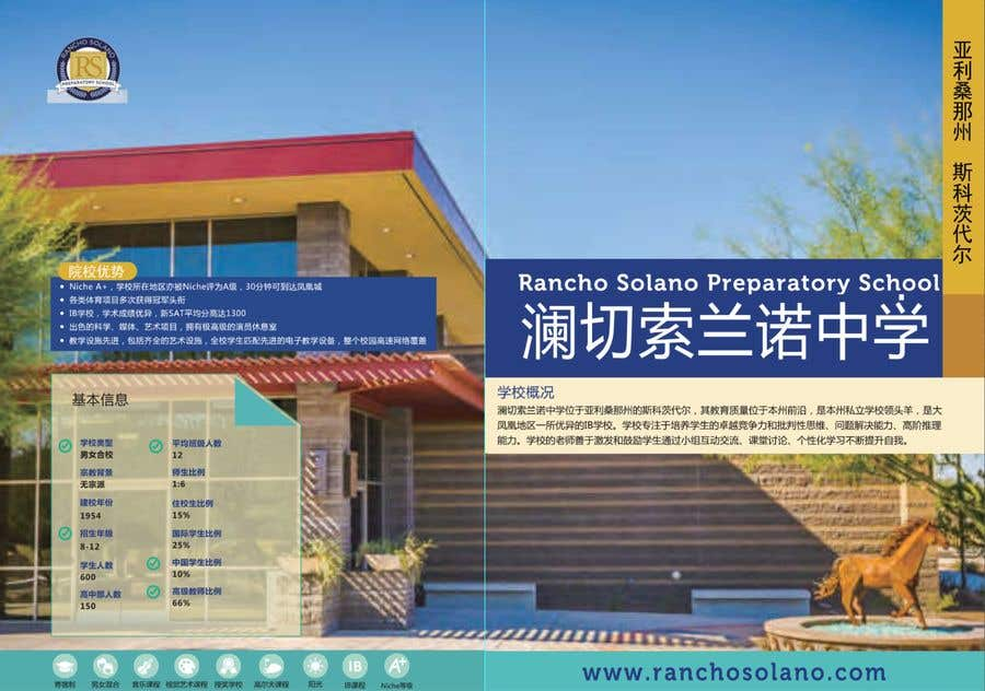 Bài tham dự cuộc thi #                                        19                                      cho                                         Create an Updated Design for our High School Catalog for China