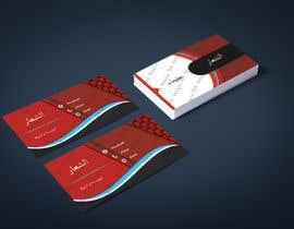 #7 для Business/Hiring Card Design от AbdelghafourSe