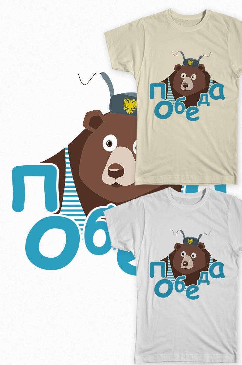 Konkurrenceindlæg #4 for Design Baby/Toddler T-shirt for 9th of May Celebration Russia