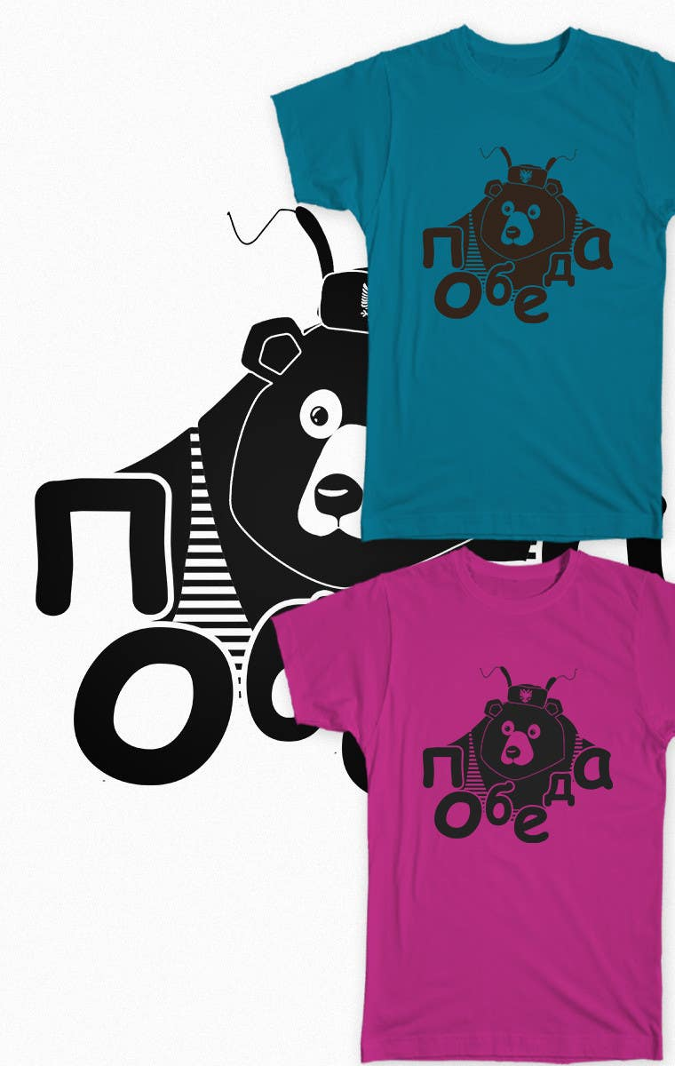 Konkurrenceindlæg #7 for Design Baby/Toddler T-shirt for 9th of May Celebration Russia