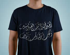#50 untuk Arabic Calligraphy Shirt Designs oleh hassanelkhtat1