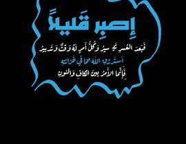 #57 untuk Arabic Calligraphy Shirt Designs oleh omarfarukdewan