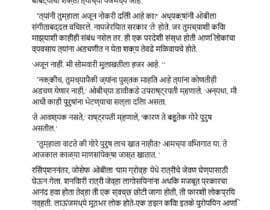 #5 untuk English to Marathi oleh jdworks6