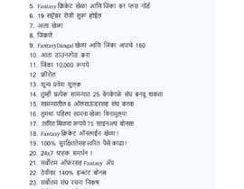 #12 untuk English to Marathi oleh Manish70320