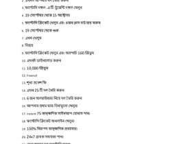 #25 untuk English to Bengali oleh diprahman05