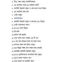#14 untuk English to Bengali oleh NasifEma