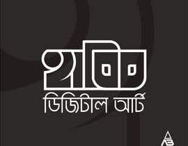 #66 cho হাবীব ডিজিটাল আর্ট লোগো bởi abmsafiulla