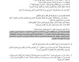 Nro 34 kilpailuun Arabic text editing käyttäjältä Aloly010